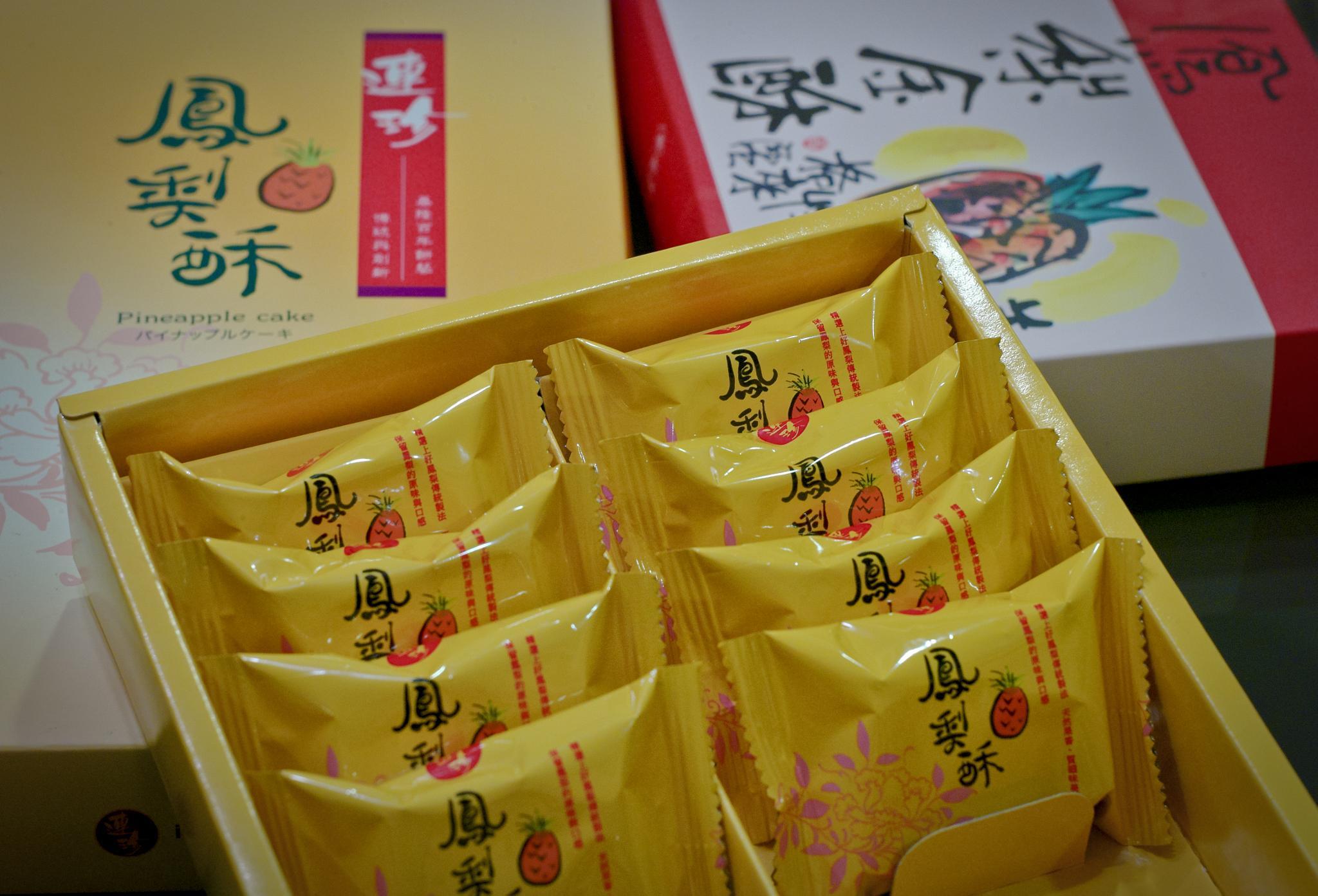 Taiwanese pineapple tarts by Victor Kam