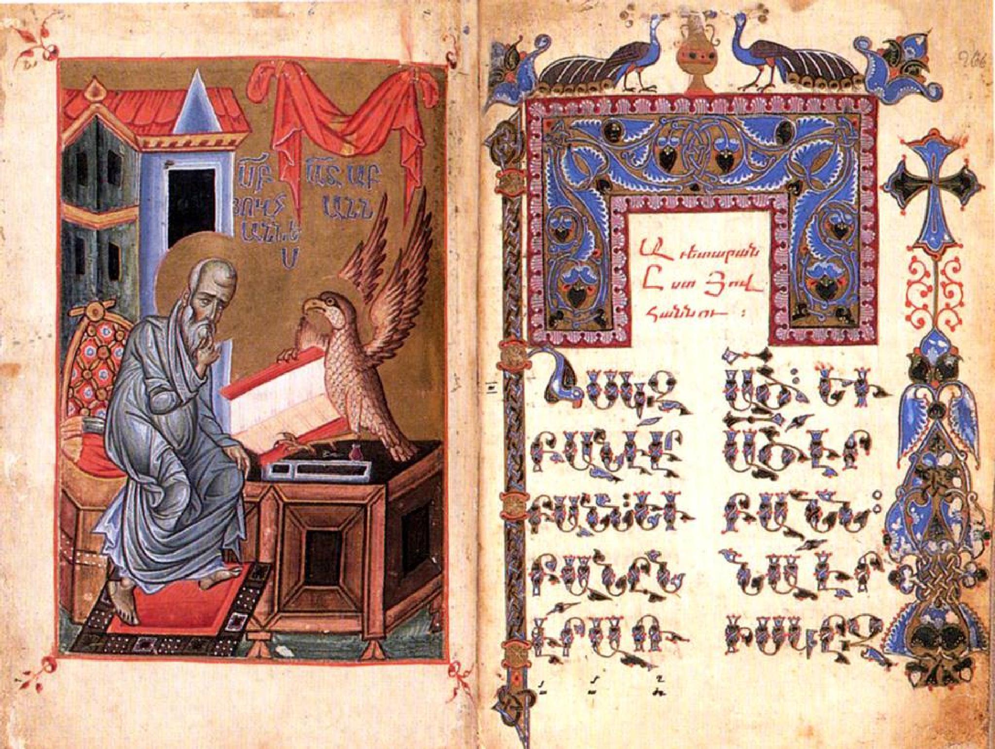 ԹՈՐՈՍ ՌՈՍԼԻՆ XII դար ԿԻԼԻԿԻԱ Toros Roslin XII century KILIKIA by yurhanartharutyunyan