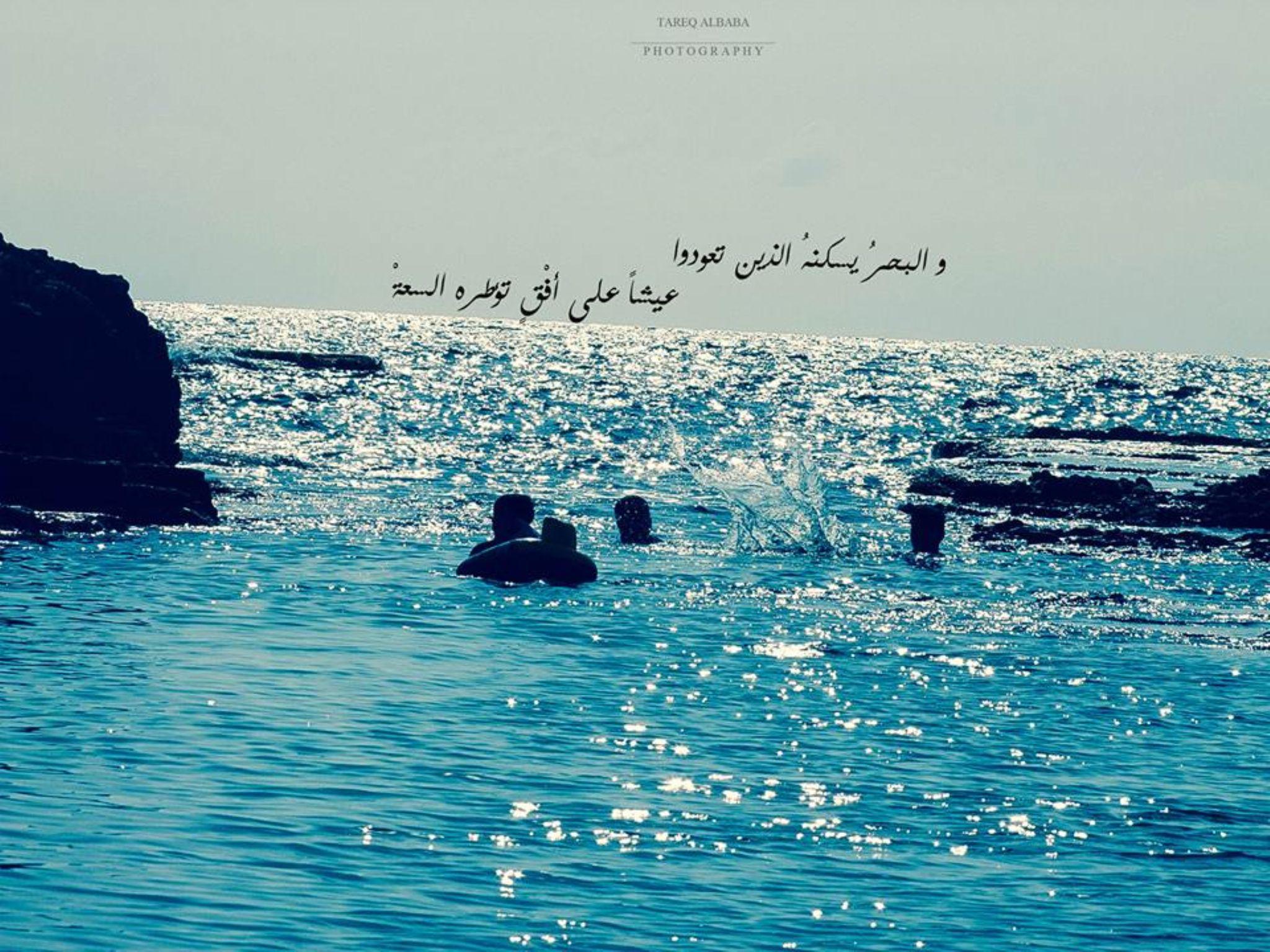 و البحر يسكنه الذين تعودوا  عيشاً على أفْقٍ تؤطره السعةْ by Tareq Albaba