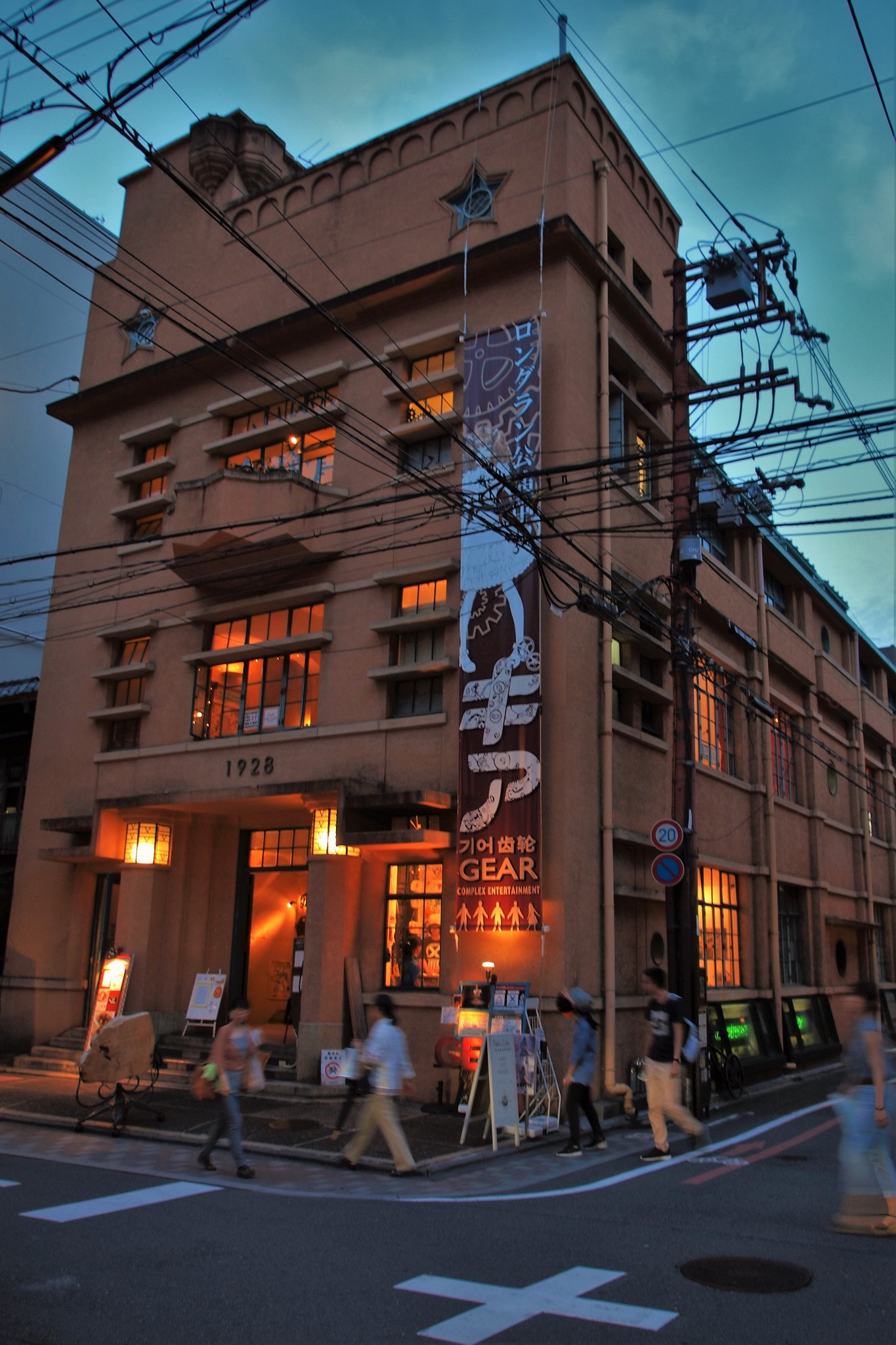 Photo in Cityscape #1928 bill #art deco #reinforced concrete #building #kyoto registered tangible cult #kyoto #sanjyo