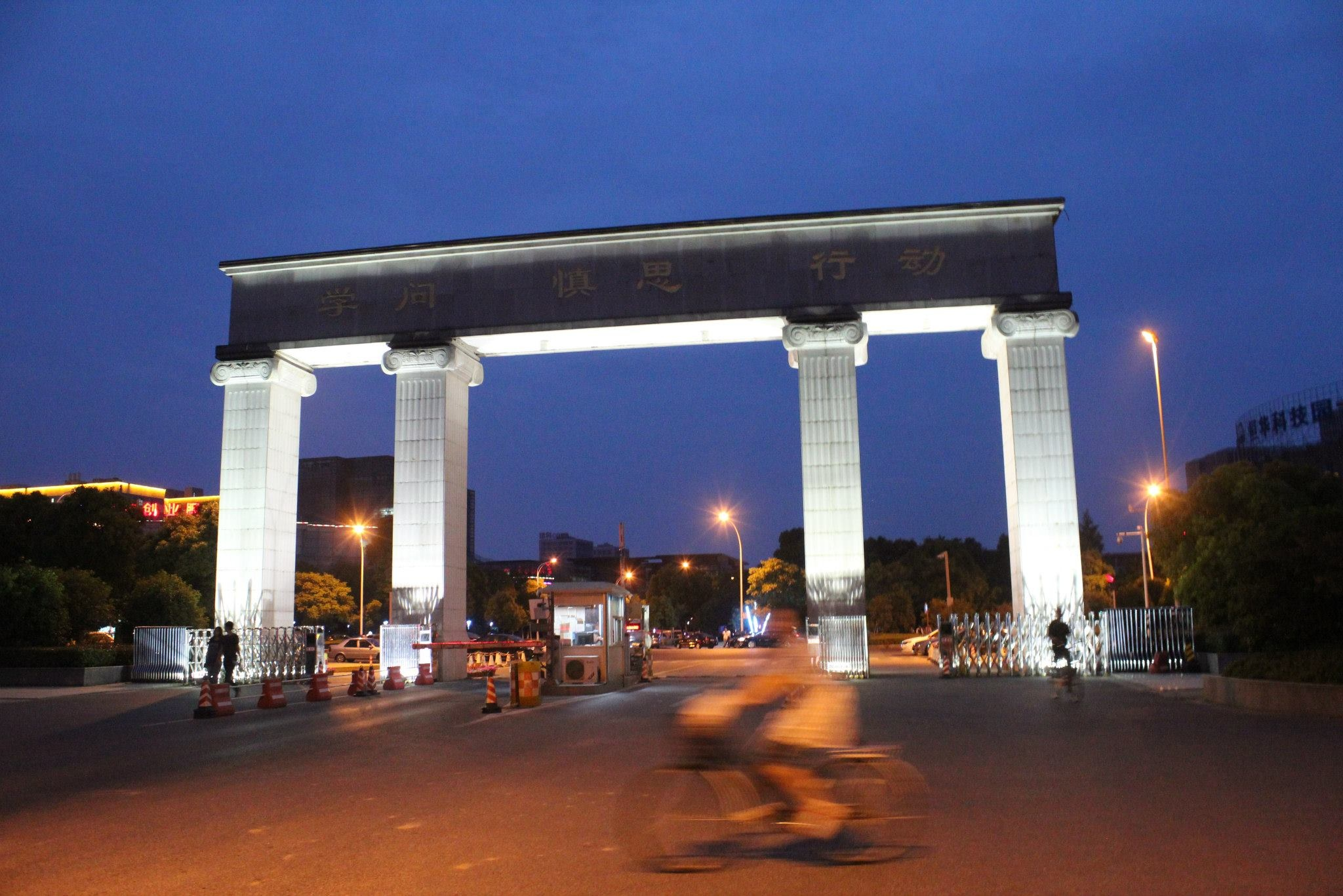 South Gate, Jiangnan Univ. by John Kelle