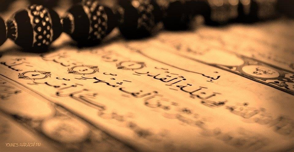 القرءان الكريم by Younes Harachi