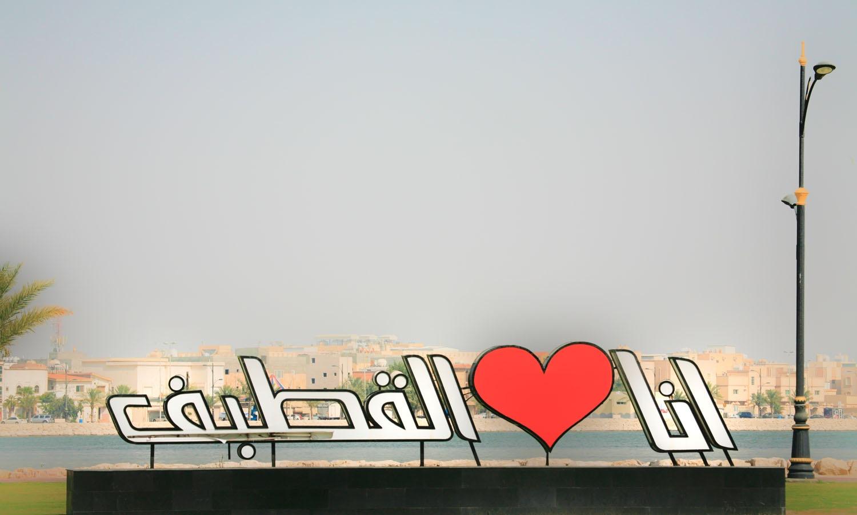 l LUV QATIF by Sadiq Ali AlQatari