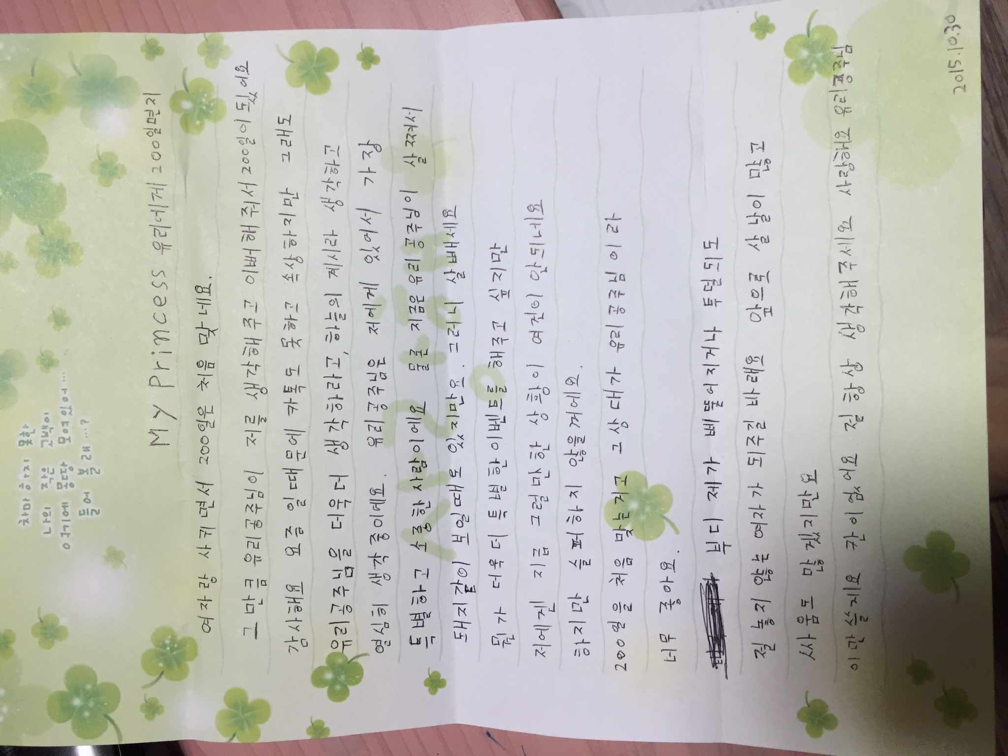 Letter from my love❤️ by yoori