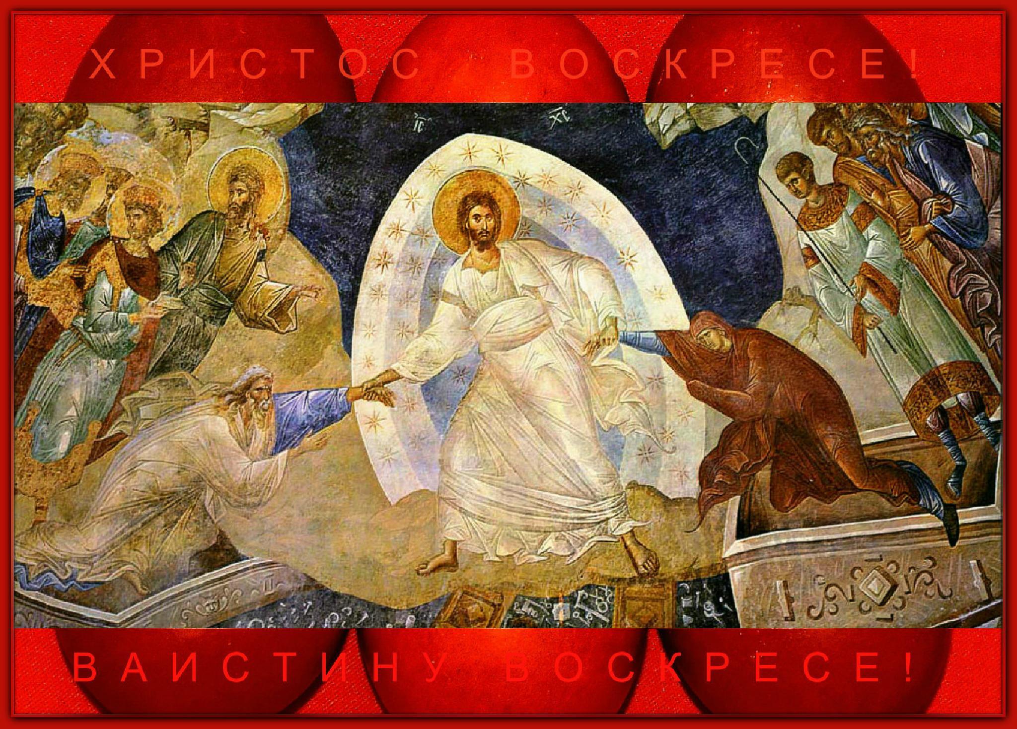 ХРИСТОС ВОСКРЕСЕ!  ~ ВАИСТИНУ ВОСКРЕСЕ ! by Драгана М. Реџић