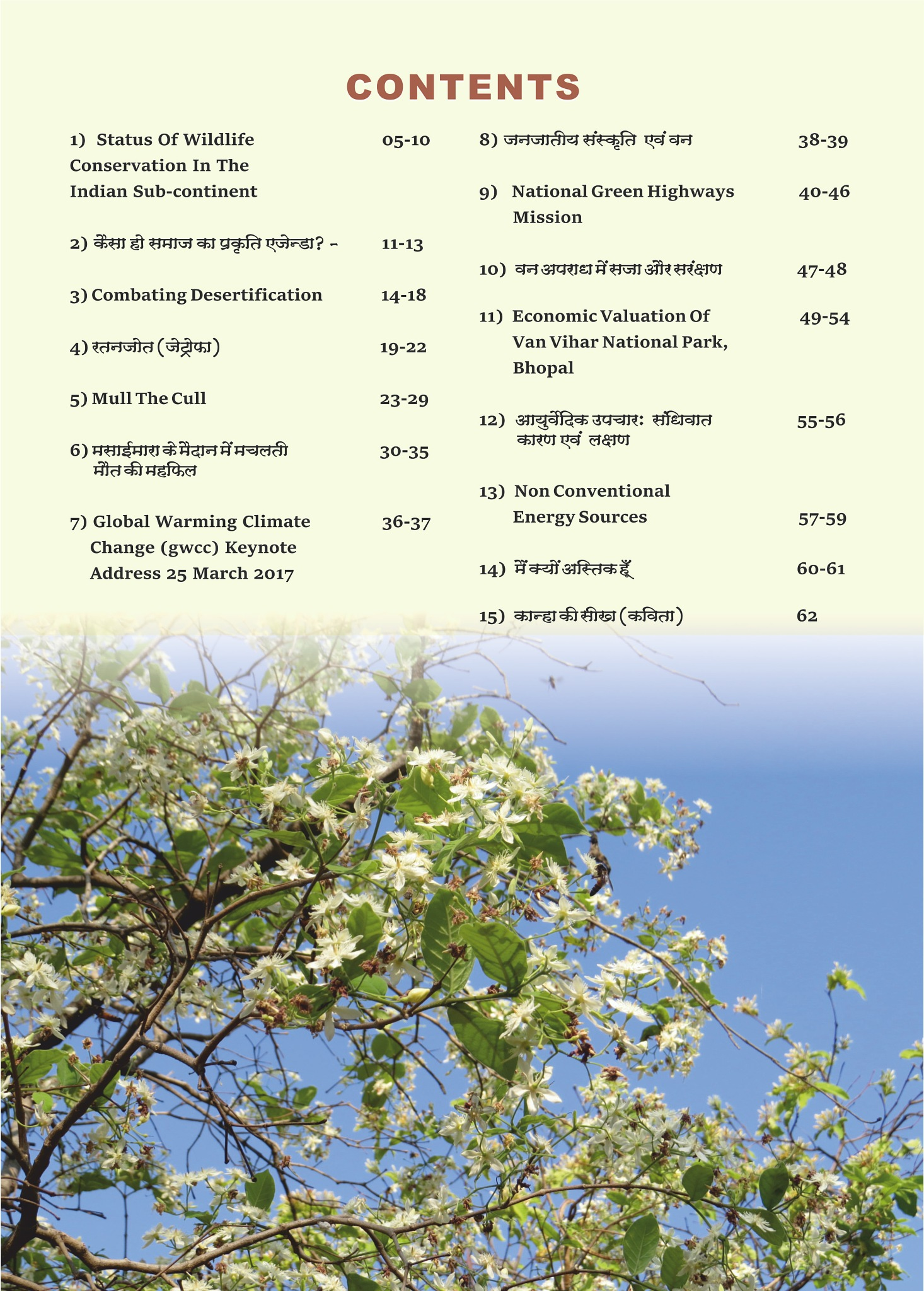 Contents of the magazine by Jagdish Chandra