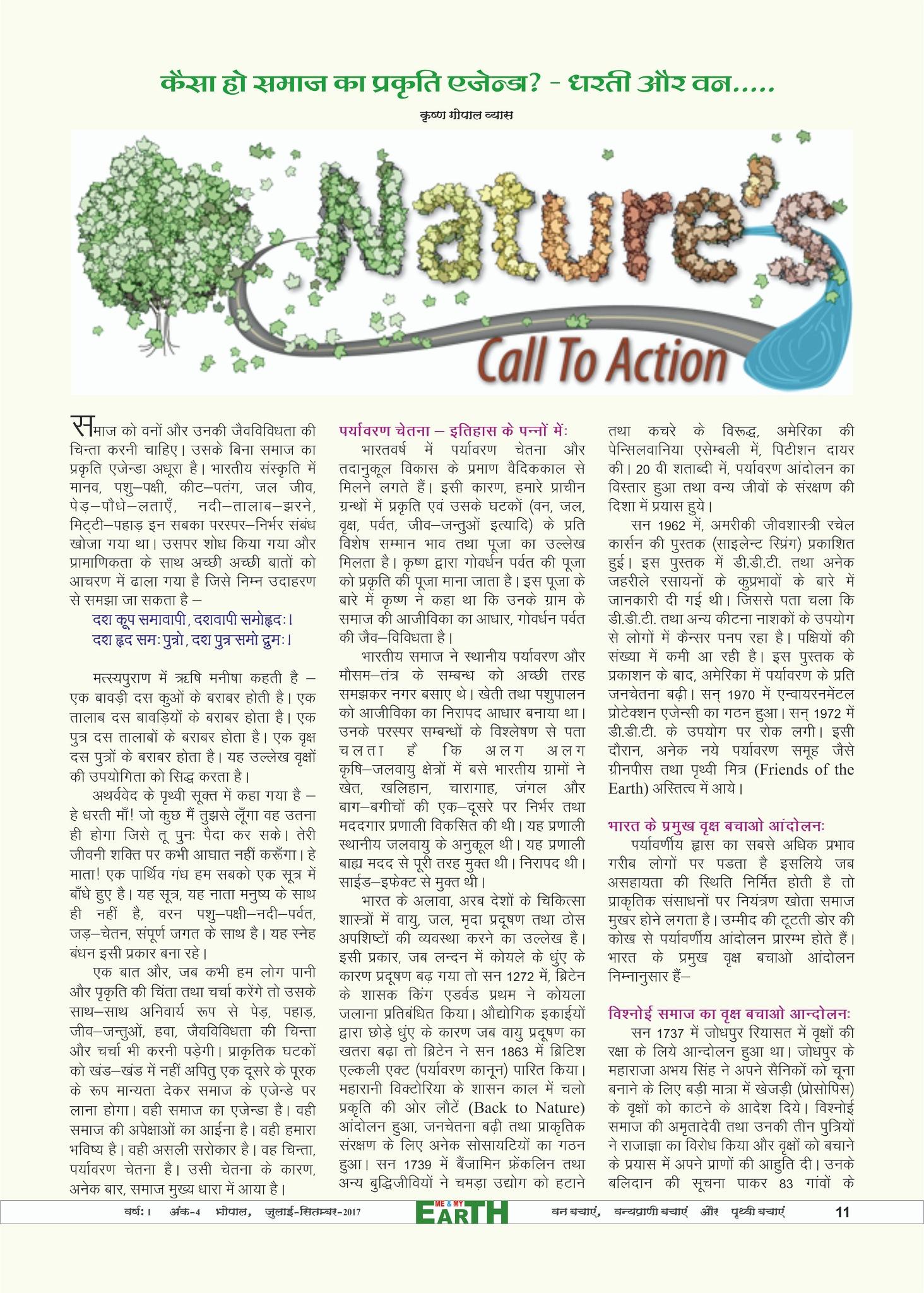 Natures' Agenda,  by Jagdish Chandra