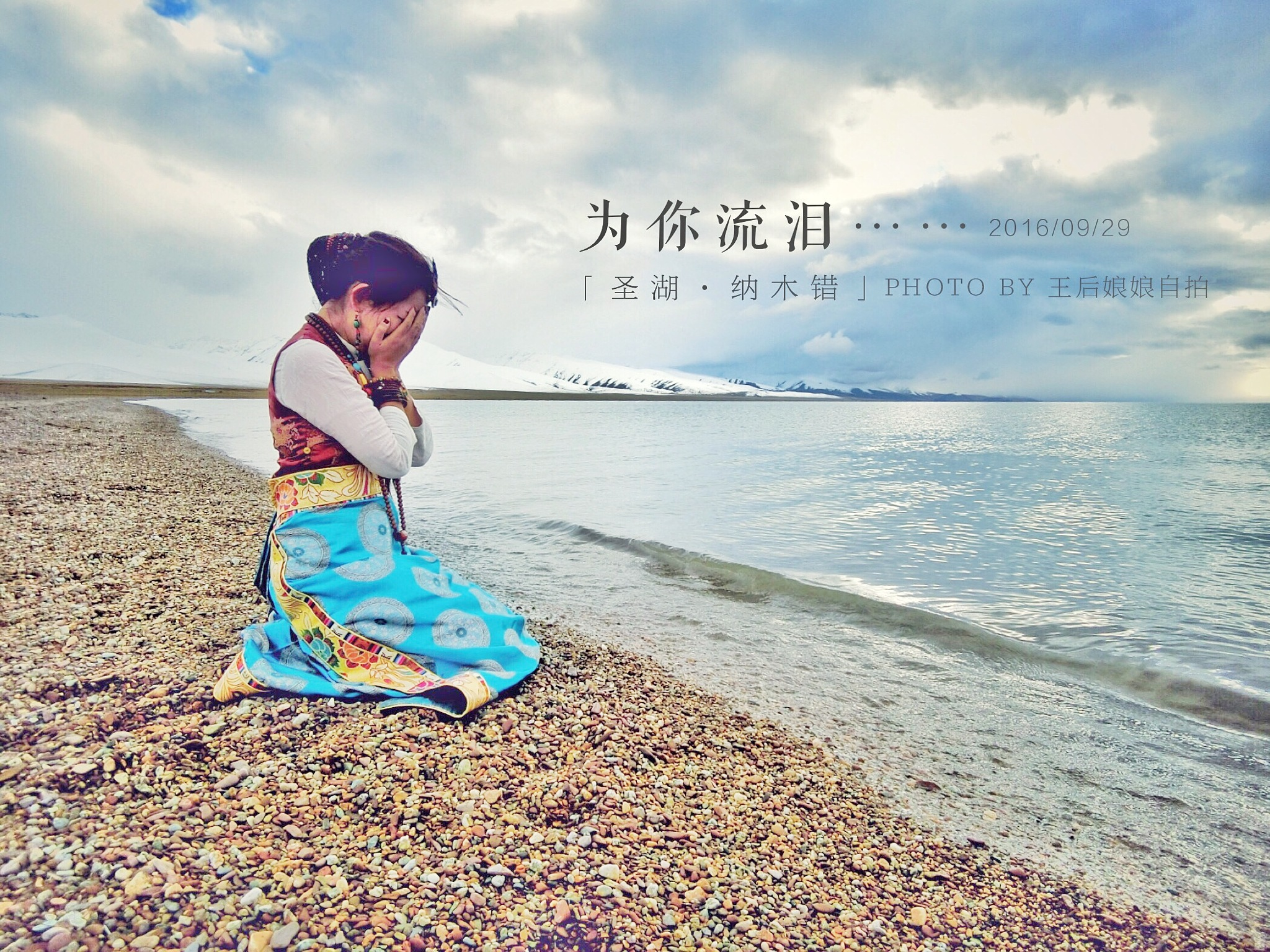 crying Lake of Namtso - queenselfie no.6092901 by selfportraitqueen