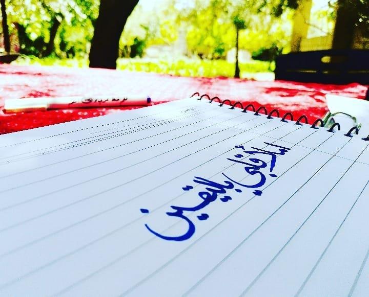 املأ قلبي باليقين  by Manal dukhan