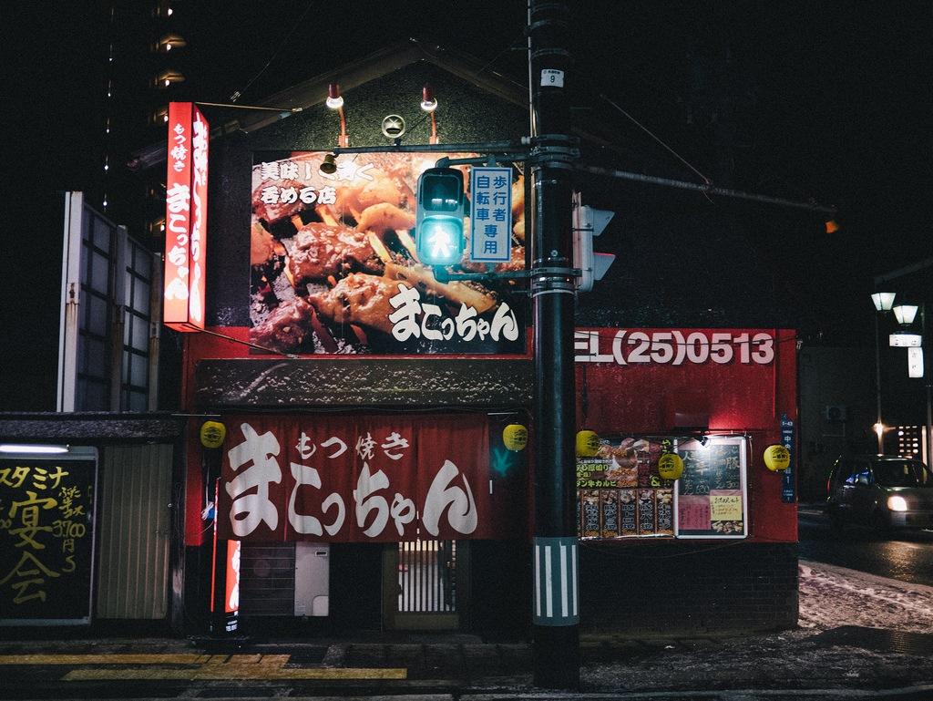 Photo in Urban #urban #fukushima #aizu #japan #night #restaurant #bar #japanesebar #urban life