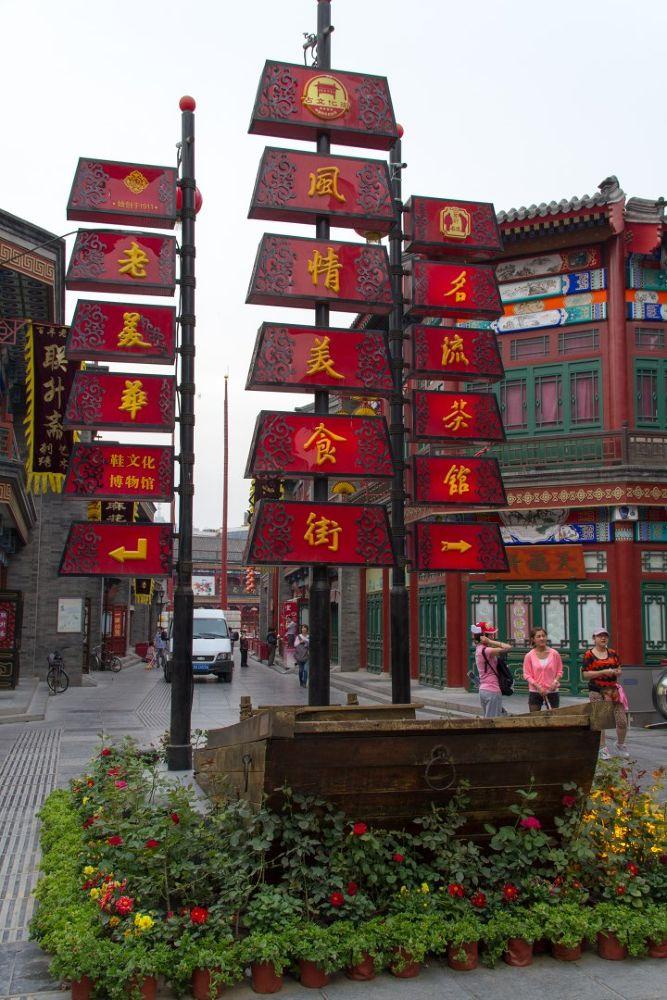 Tianjin city. by Arie Boevé