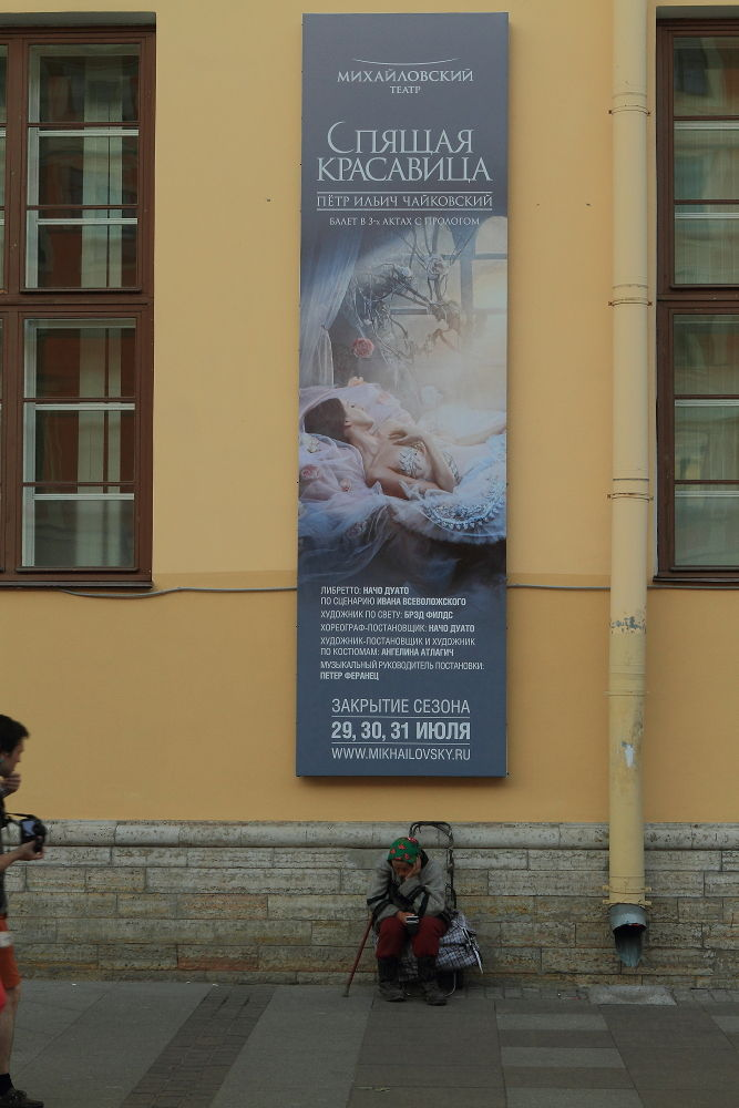 Санкт-Петербург*Михайловский театр*балет*Спящая красавица*2013* St. Petersburg Mikhailovsky Ballet T by eupronin