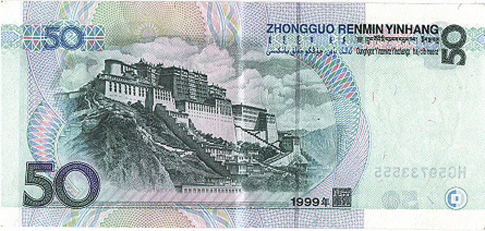 Chinese 50rmb back by Arie Boevé