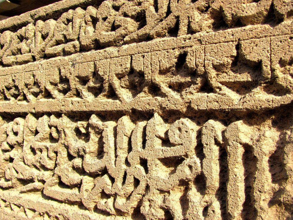Haft Tanan ( Seven Bodies )- Stone Museum 1033 by Ahmad Hemmati