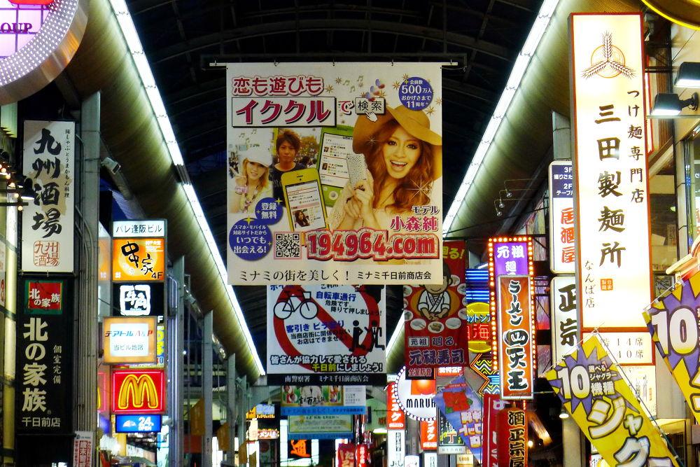 Japan 2013: Namba, Osaka by Perry Haines Photography