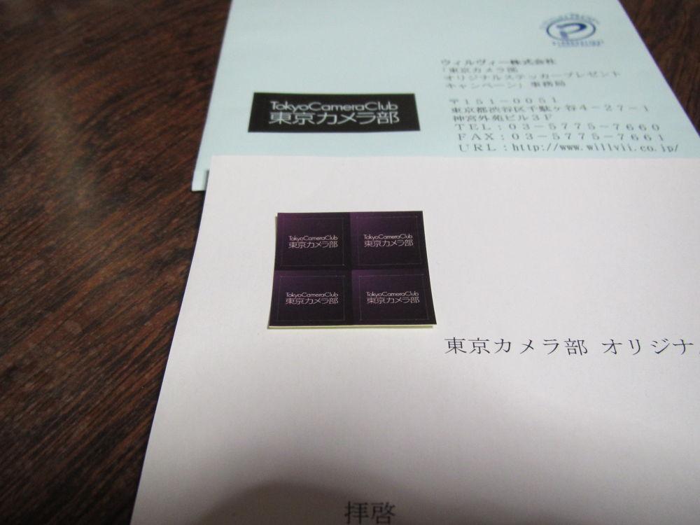 sticker - Tokyo Camera Club by Hiroshi_Kume