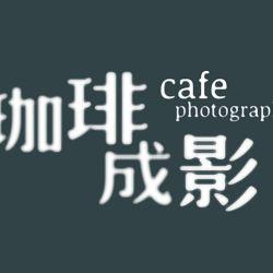 CafePhoto.Pro 【珈琲成影】